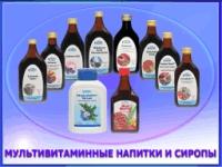 Мультивитаминные напитки и сиропы